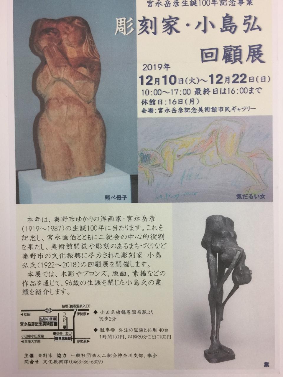 彫刻家・小島弘回顧展 – 一般社団法人 二紀会